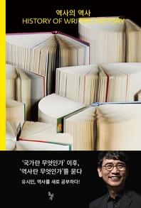 역사의 역사   History of Writing History