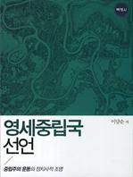 영세중립국 선언 - 중립주의 운동의 정치사적 조명